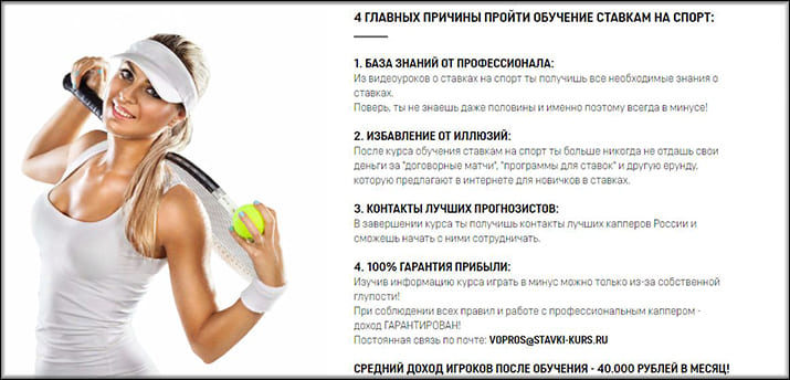 stavki-na-tennis-v-lajve-strategii